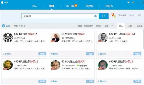截自QQ群查找頁面