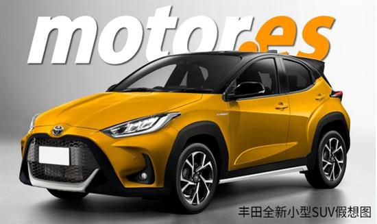 外媒曝光丰田全新小型SUV的假想图