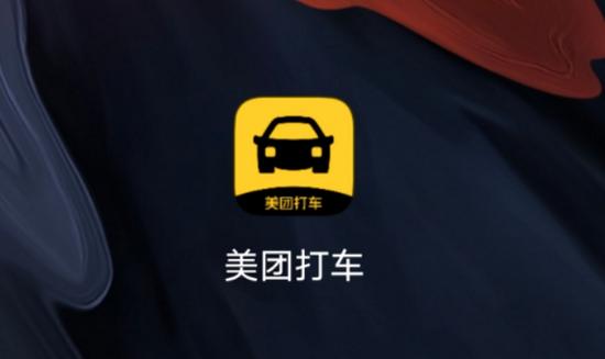 """""""美团打车""""新版App上线,卷土重来再战出行江湖"""