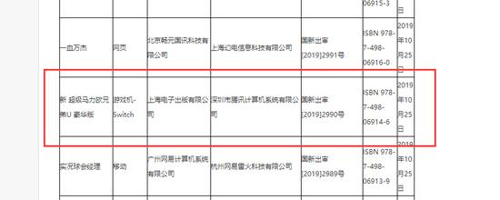 腾讯Switch游戏获批,国行版Switch游戏机越来越近