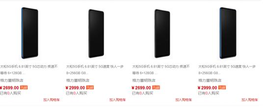 格力推出大松5G手机,现已上架 售2699元起