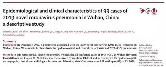 图1。武汉金银潭医院发表文章,对99例新冠病例进行回顾性分析 [1]