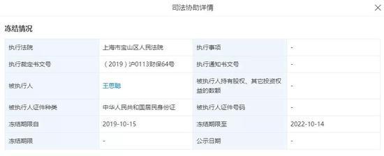 ▲北京普思投资有限公司司法协助详情。截图来源:天眼查