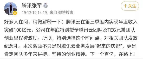 腾讯公关总监张军公开证实奖励消息,图源张军微博