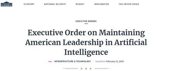 美国总统特朗普签署行政命令,维持美国在人工智能领域领导地位 截图自白宫官网