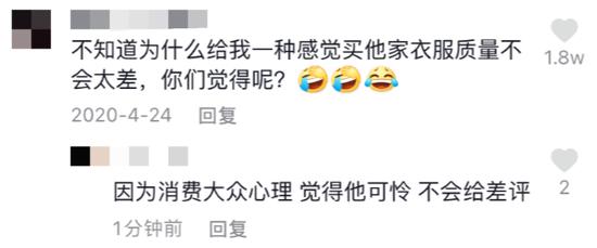 图源 / 林生斌抖音评论区