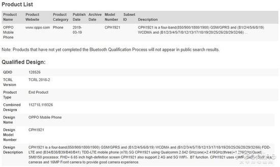 CPH1921蓝牙认证
