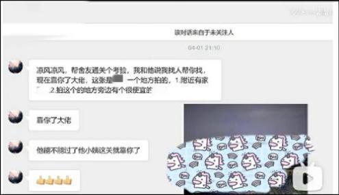 """""""凉风Kaze""""视频截图,重要信息已打码 图源:网友截图"""
