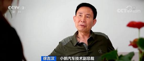 小鹏汽车技术副总裁 徐吉汉:因为新能源汽车市场是在中国,所以我回来了。