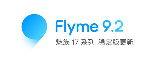 魅族17系列获推Flyme 9.2稳定版系统更新