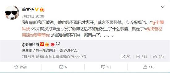 7月18日 魅族工程师洪汉生从正式魅族离职 去了OPPO