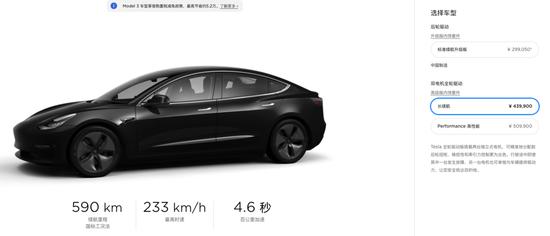 (Model 3全驱长续航,中国官网国标工况法,590km)