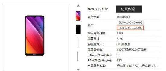 这并不是华为本月份的唯一新机,在本月份,华为还将发布nova手机。