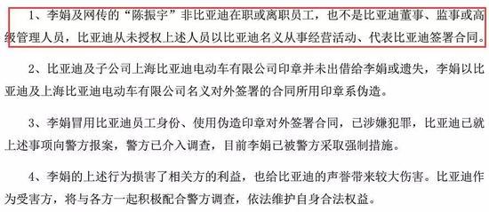 ▲比亚迪公告,否认陈振宇为公司员工