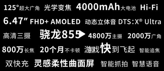 中兴天机Axon 10 Pro配置