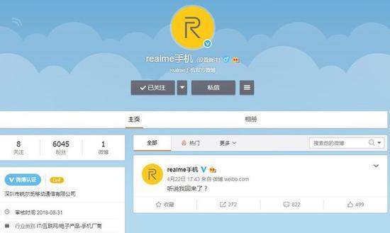 Realme手机官方微博