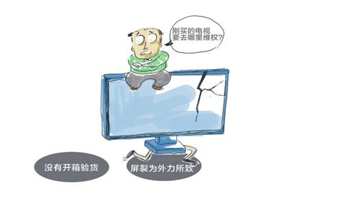 新买的海信电视屏裂 商家厂家推诿两个月过去无人管