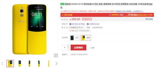 """诺基亚8110 4G国行""""香蕉机""""卖到无货"""