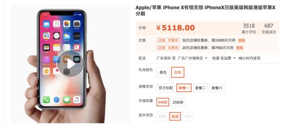 ▲电商平台上的有锁版 iPhone X.
