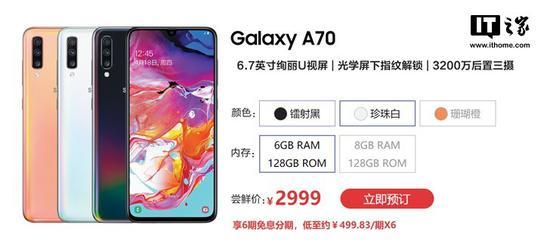 三星在正式推出了A80新手机,Galaxy A70尝鲜价格:2999元/3299元