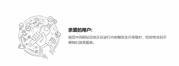 视觉中国网站目前仍处关停状态