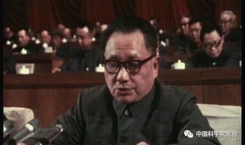 邓小平在全国科学大会上作报告