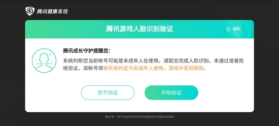 王者荣耀游戏,用老人身份证注册会被要求人脸识别