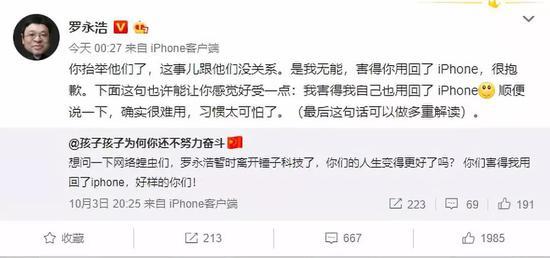 10月4日,罗永浩表示,他重新用回了iPhone。