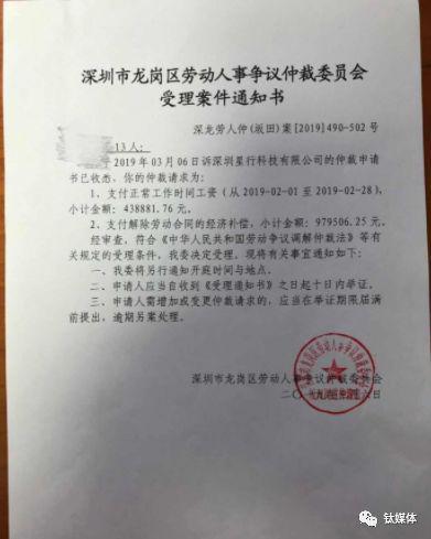 Roadstar收到的劳动仲裁通知书