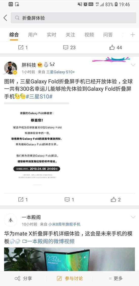 图:Weibo@胖科技