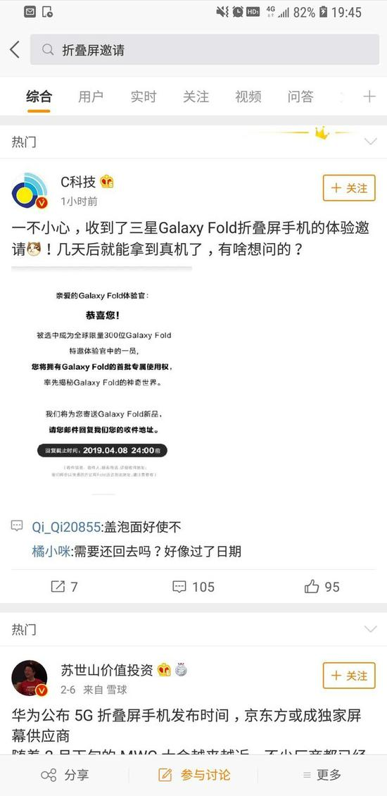 图:Weibo@C科技