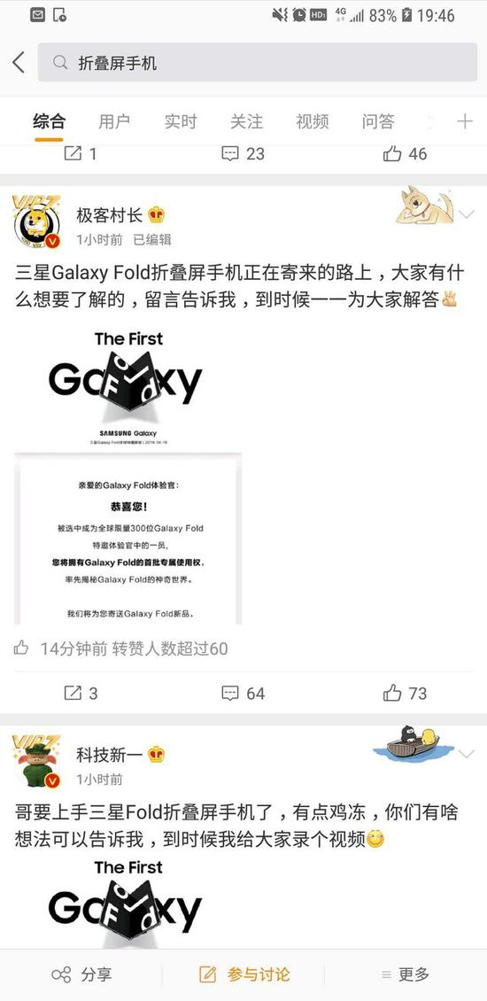 图:Weibo@极客村长