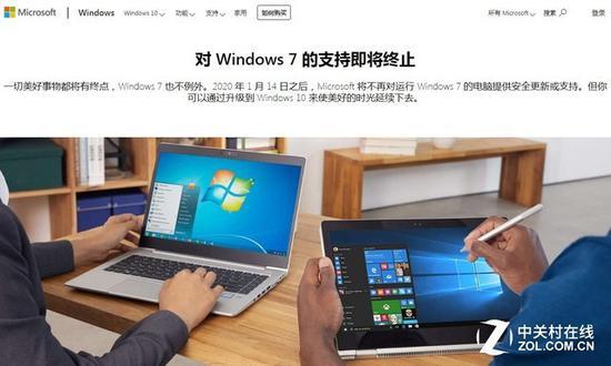 微软正式宣告将对Windows 7终止支持