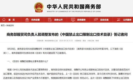 两部门发布中国禁止出口技术最新目录,涉53项技术条目