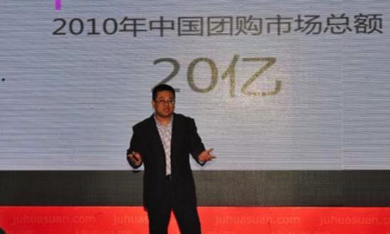 2011年,阎利珉在聚划算战略发布会上演讲