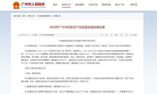 广州市监局发布投影质量抽查结果  共抽查8批次投影机样品
