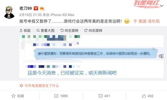 中国网络游戏审批申请暂停受理:涉材料调整 暂停地方局报送