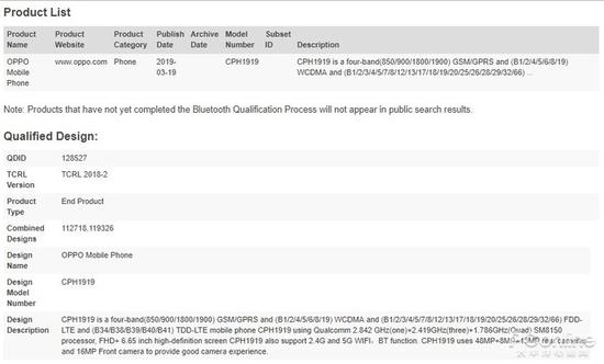 CPH1919蓝牙认证