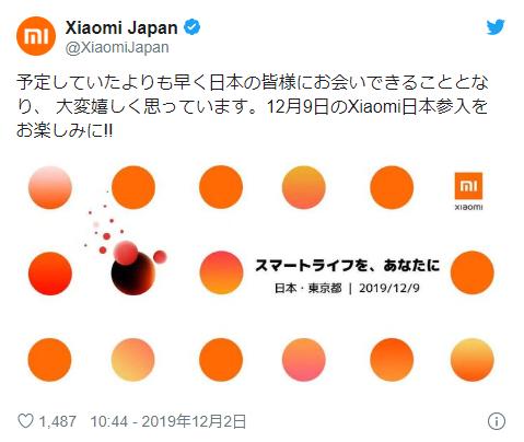 手机外还有家电 小米将加速进入日本市场
