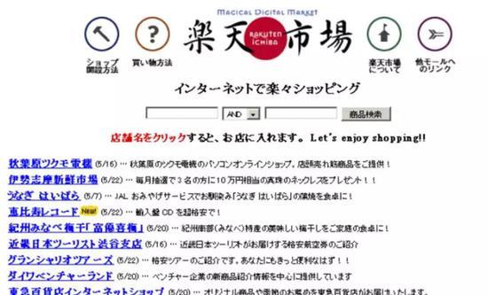1997年的网站界面