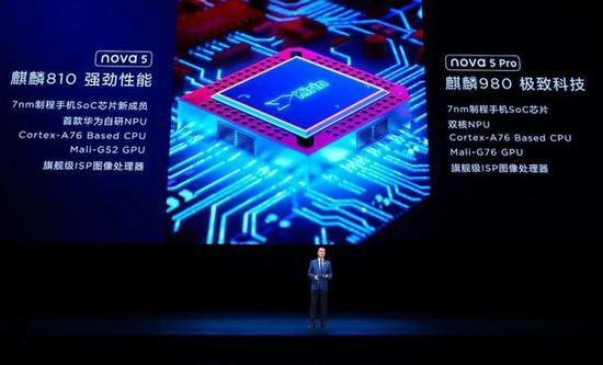 麒麟820最新爆料 采用6nm制程+支持双模5G