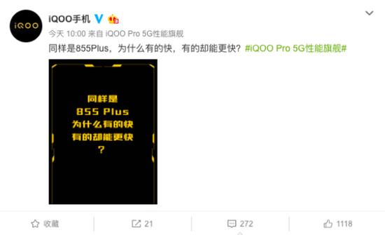 iQOO Pro将配置骁龙855 Plus+UFS3.0 功耗降低约17%