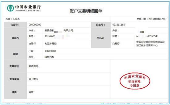 周到向田小鲁支付6000元赔偿的回单,图片来源:周到本人提供