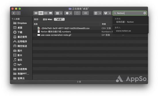 Mac提供多达213种精确检索条件