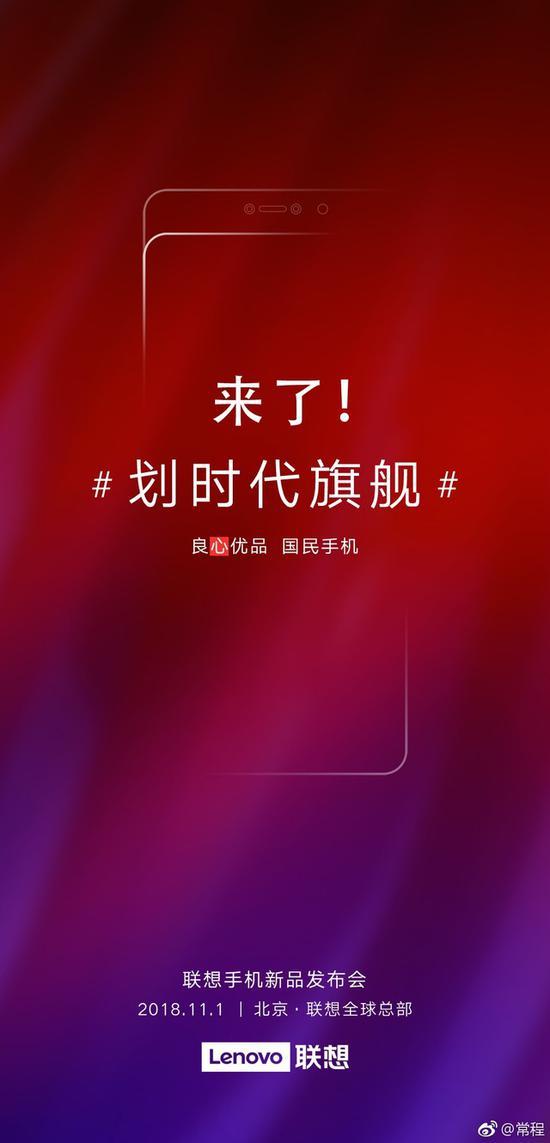 11月1日联想手机新品发布会(图片来自于微博@常程)
