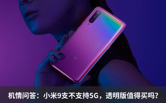 小米9到底支不支持5G?究竟值得买吗?