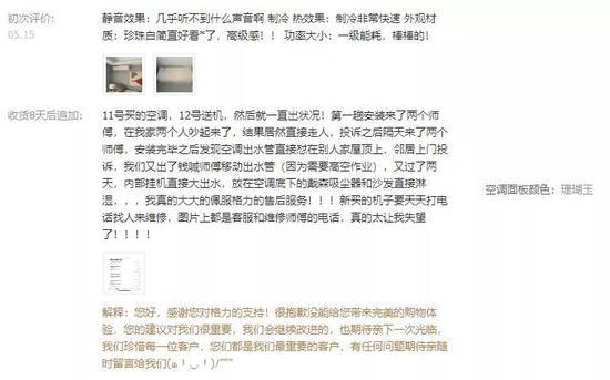 ▲有消费者评价格力云恬KFR-35GW大1.5匹挂机空调存在漏水问题(来源:天猫)