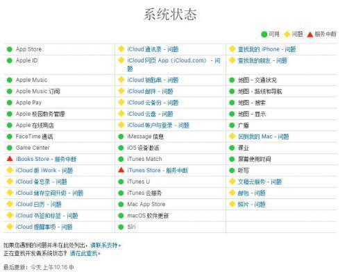 (苹果中文版官网截图,今早10:16更新)