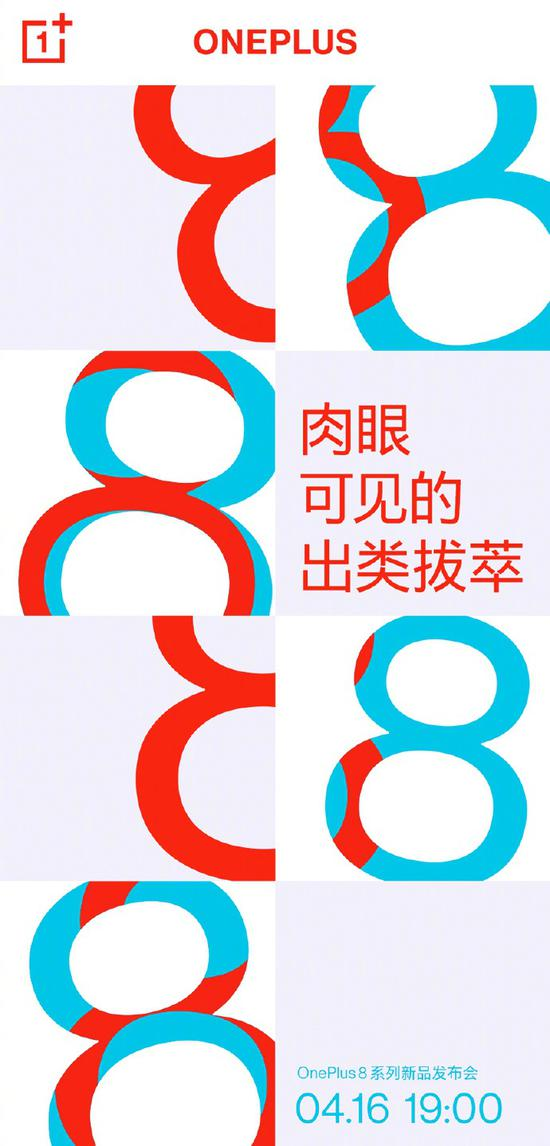 一加手機官方宣布:4月16日 一加8系列發布