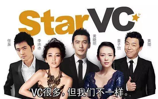 Star VC官方宣传画
